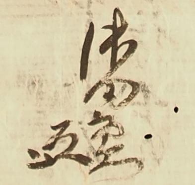 古文書トピック展示「いっちょもんさん物語 ―江戸時代を生きた市右衛門の生涯―」