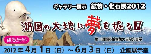 鉱物・化石展2012 湖国の大地に夢を掘るⅣ