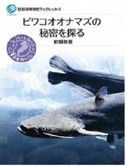 琵琶湖博物館ブックレット⑨ 『ビワコオオナマズの秘密を探る』を出版しました!