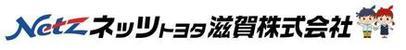 ネッツトヨタ滋賀株式会社