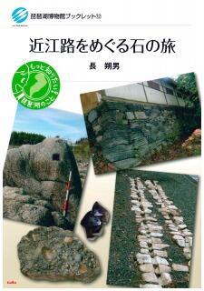 琵琶湖博物館ブックレット⑫『近江路をめぐる石の旅』を出版しました!