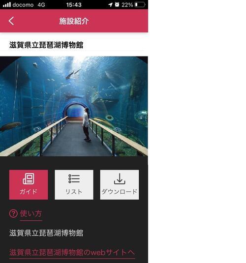無料展示ガイドアプリ「ポケット学芸員」を導入しました