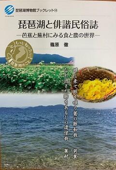 琵琶湖博物館ブックレット⑭ 『琵琶湖と俳諧民俗誌-芭蕉と蕪村にみる食と農の世界-』を出版しました!
