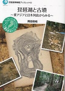 琵琶湖博物館ブックレット⑬ 『琵琶湖と古墳~東アジアと日本列島からみる~』 を出版しました!