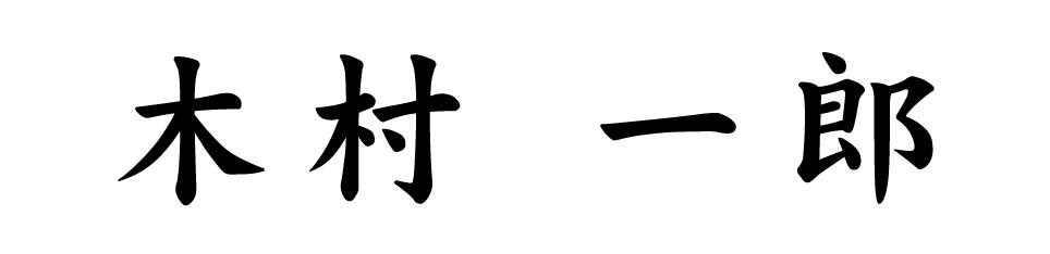 木村 一郎