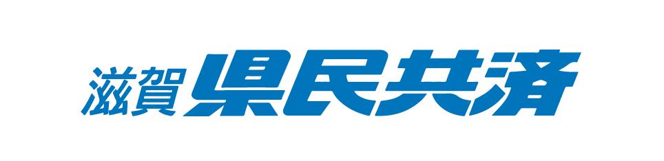 滋賀県民共済生活協同組合