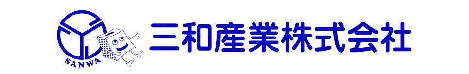 三和産業株式会社